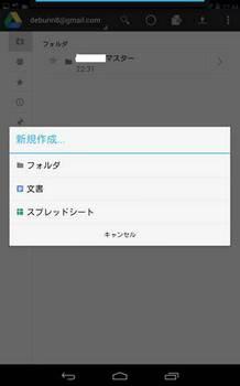 Screenshot_2012-11-05-22-44-34_R.jpg